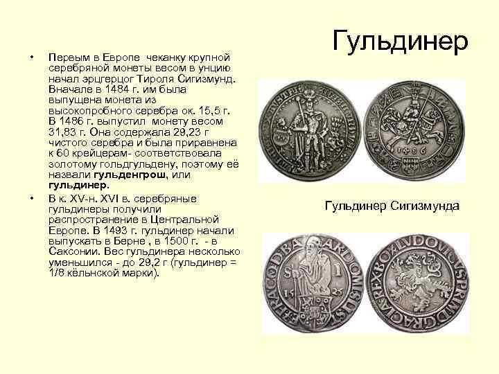 • • Первым в Европе чеканку крупной серебряной монеты весом в унцию начал