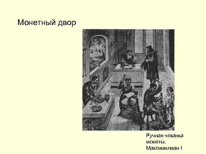 Монетный двор Ручная чеканка монеты. Максимилиан I