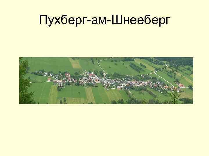 Пухберг-ам-Шнееберг