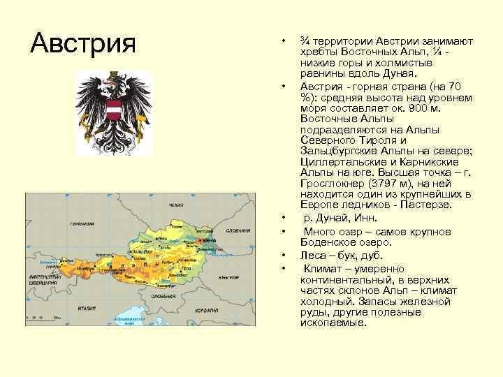 Австрия • • • ¾ территории Австрии занимают хребты Восточных Альп, ¼ - низкие