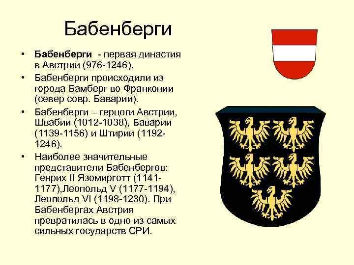 Бабенберги • Бабенберги - первая династия в Австрии (976 -1246). • Бабенберги происходили из