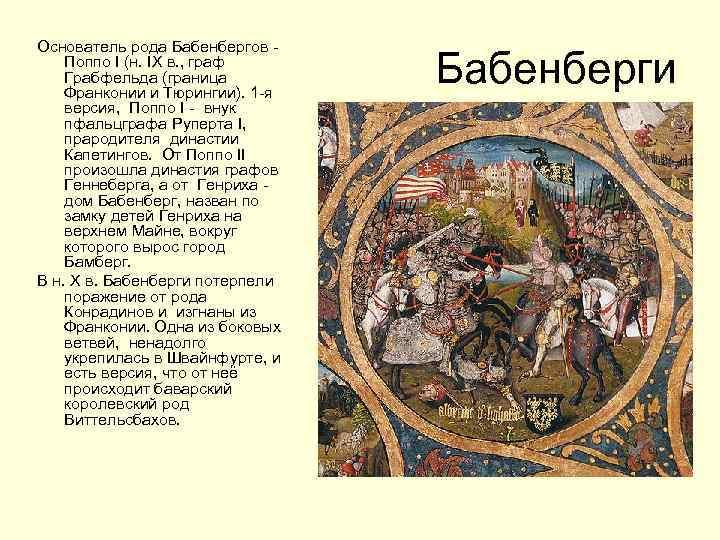 Основатель рода Бабенбергов - Поппо I (н. IX в. , граф Грабфельда (граница Франконии