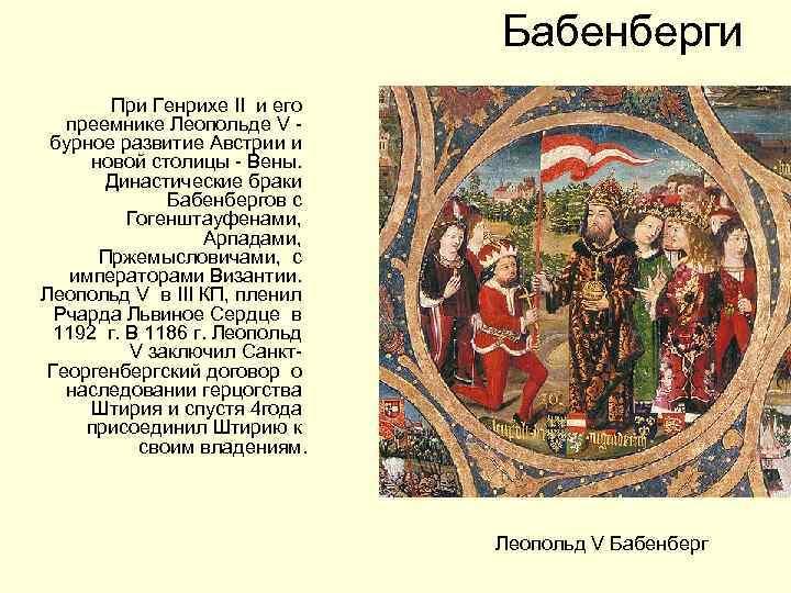 Бабенберги При Генрихе II и его преемнике Леопольде V - бурное развитие Австрии и