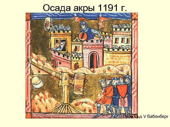 Осада акры 1191 г. Леопольд V Бабенберг