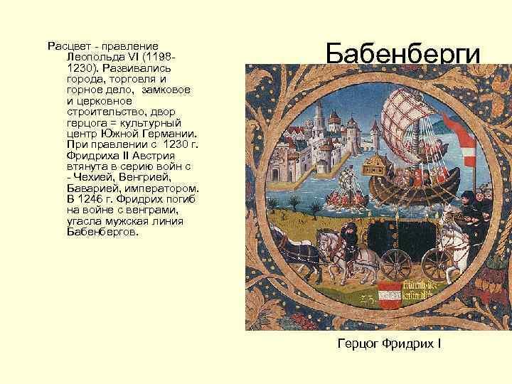Расцвет - правление Леопольда VI (11981230). Развивались города, торговля и горное дело, замковое и