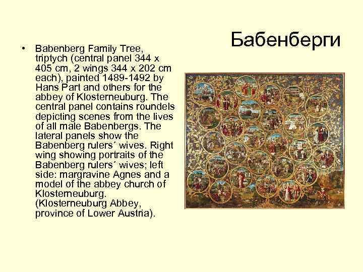 • Babenberg Family Tree, triptych (central panel 344 x 405 cm, 2 wings