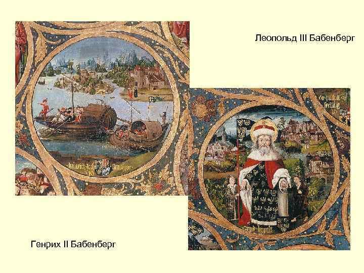 Леопольд III Бабенберг Генрих II Бабенберг