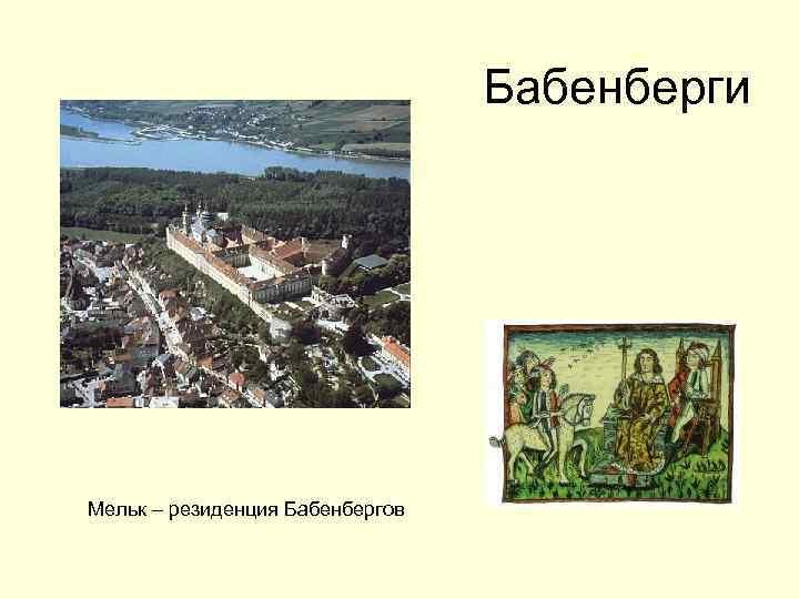 Бабенберги Мельк – резиденция Бабенбергов