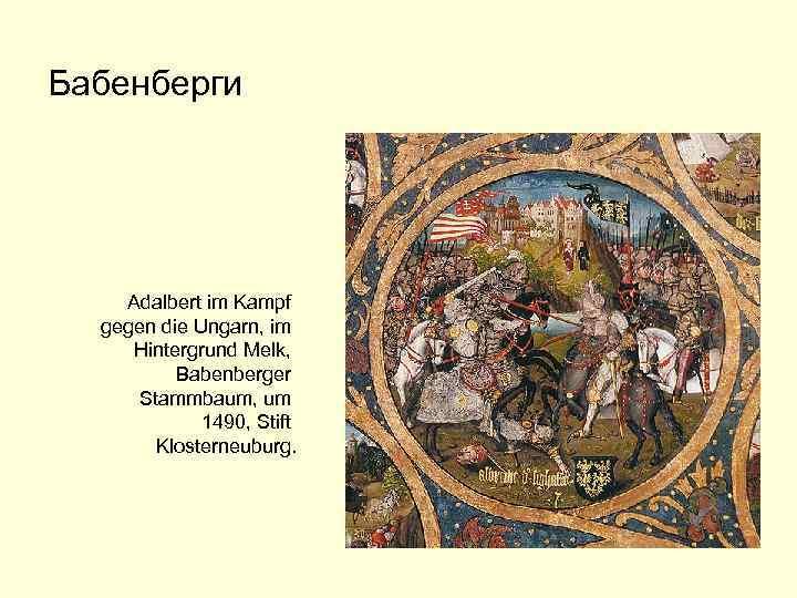 Бабенберги Adalbert im Kampf gegen die Ungarn, im Hintergrund Melk, Babenberger Stammbaum, um 1490,