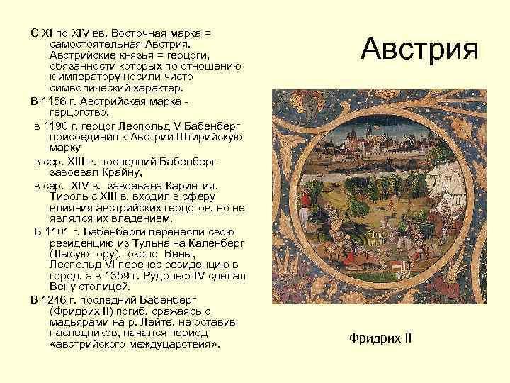 С XI по XIV вв. Восточная марка = самостоятельная Австрия. Австрийские князья = герцоги,
