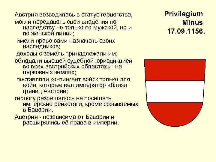 Австрия возводилась в статус герцогства, могли передавать свои владения по наследству не только по