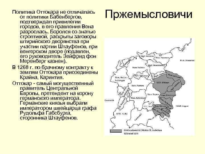 Политика Оттокара не отличалась от политики Бабенбергов, подтверждал привилегии городов, в его правления Вена