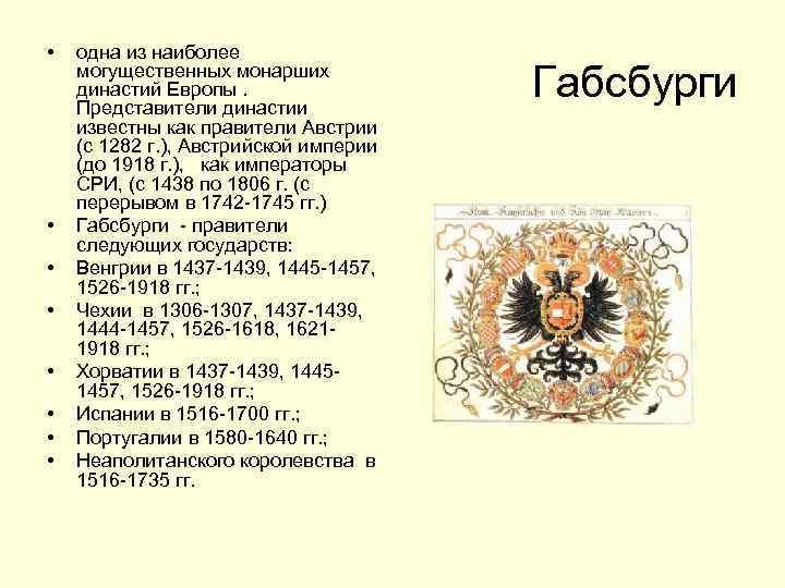 • • одна из наиболее могущественных монарших династий Европы. Представители династии известны как