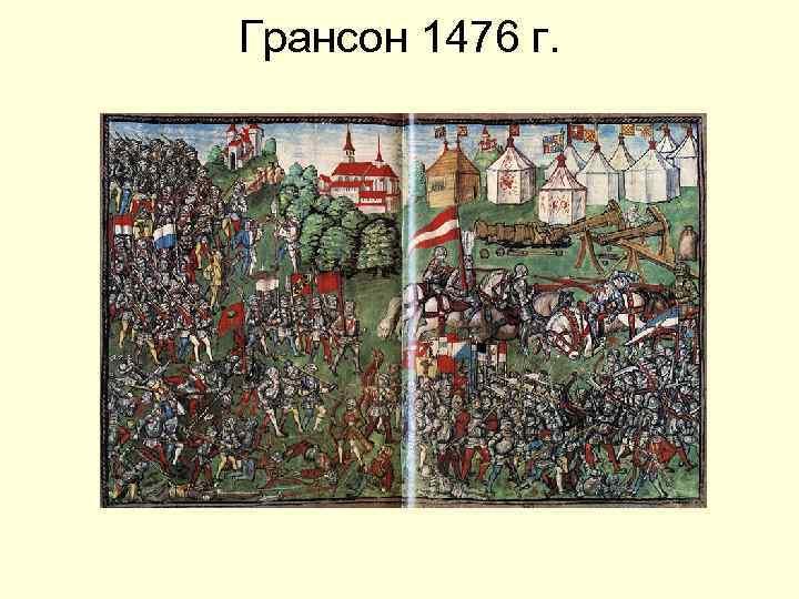Грансон 1476 г.