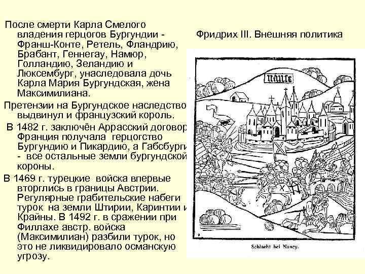 После смерти Карла Смелого Фридрих III. Внешняя политика владения герцогов Бургундии - Франш-Конте, Ретель,