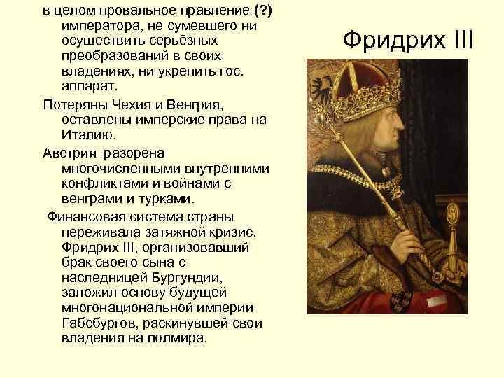 в целом провальное правление (? ) императора, не сумевшего ни осуществить серьёзных преобразований в