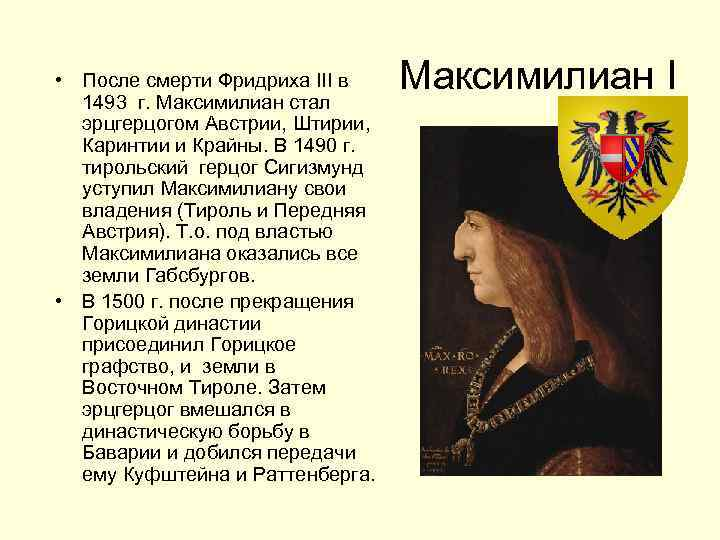 • После смерти Фридриха III в 1493 г. Максимилиан стал эрцгерцогом Австрии, Штирии,