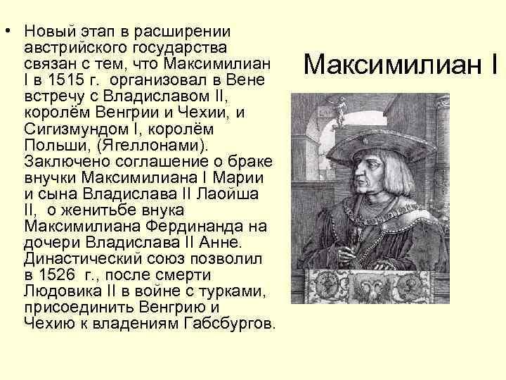 • Новый этап в расширении австрийского государства связан с тем, что Максимилиан I
