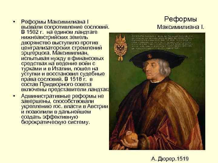 • • Реформы Максимилиана I вызвали сопротивление сословий. В 1502 г. на едином