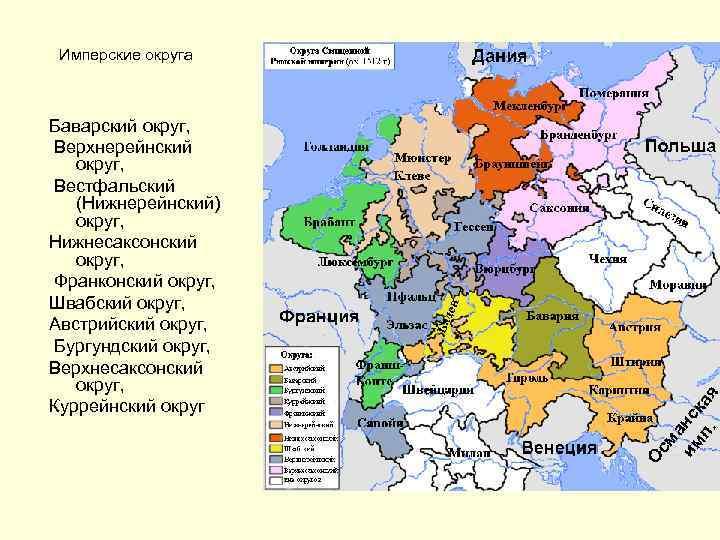Имперские округа Баварский округ, Верхнерейнский округ, Вестфальский (Нижнерейнский) округ, Нижнесаксонский округ, Франконский округ, Швабский