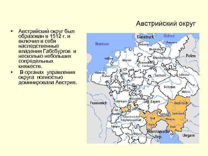 Австрийский округ • • Австрийский округ был образован в 1512 г. и включил в