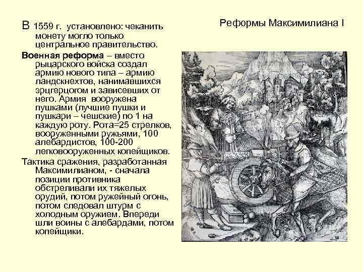 В 1559 г. установлено: чеканить монету могло только центральное правительство. Военная реформа – вместо
