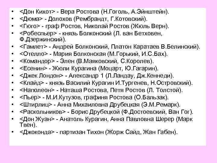 • • • • <Дон Кихот> - Вера Ростова (Н. Гоголь, А. Эйнштейн).