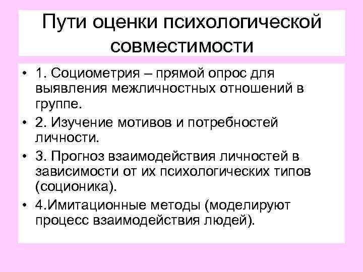 Пути оценки психологической совместимости • 1. Социометрия – прямой опрос для выявления межличностных отношений