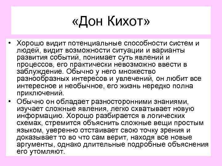 «Дон Кихот» • Хорошо видит потенциальные способности систем и людей, видит возможности ситуации