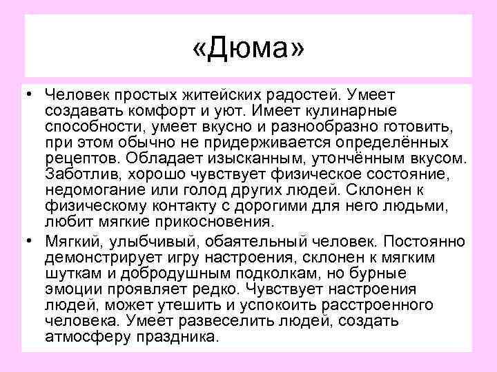 «Дюма» • Человек простых житейских радостей. Умеет создавать комфорт и уют. Имеет кулинарные