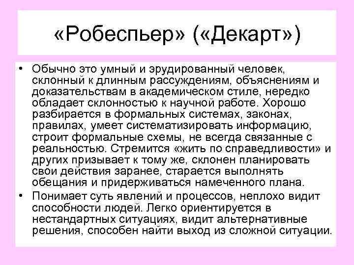 «Робеспьер» ( «Декарт» ) • Обычно это умный и эрудированный человек, склонный к