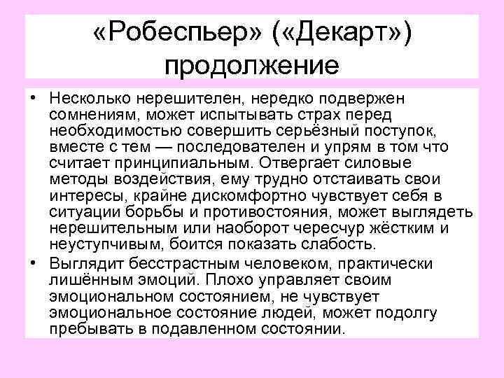 «Робеспьер» ( «Декарт» ) продолжение • Несколько нерешителен, нередко подвержен сомнениям, может испытывать