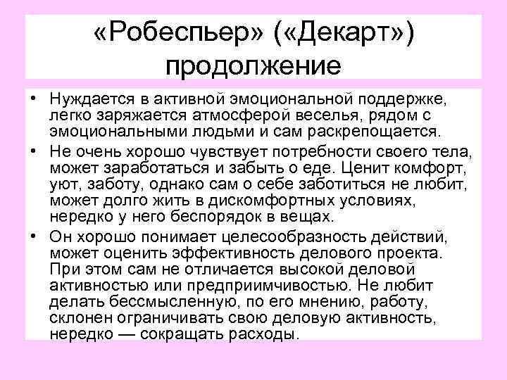 «Робеспьер» ( «Декарт» ) продолжение • Нуждается в активной эмоциональной поддержке, легко заряжается