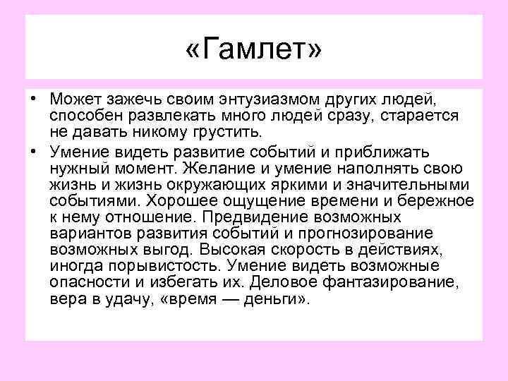 «Гамлет» • Может зажечь своим энтузиазмом других людей, способен развлекать много людей сразу,
