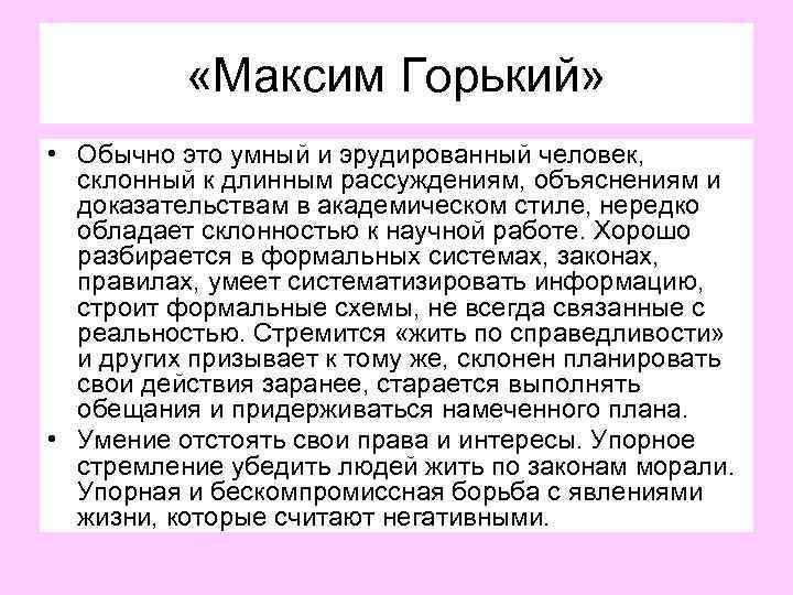 «Максим Горький» • Обычно это умный и эрудированный человек, склонный к длинным рассуждениям,