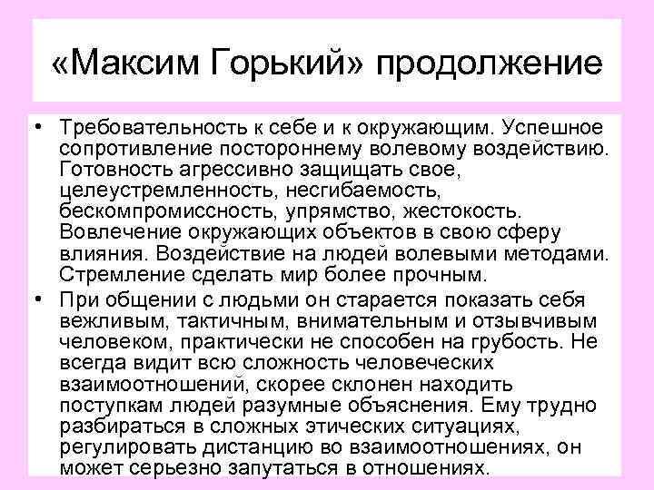 «Максим Горький» продолжение • Требовательность к себе и к окружающим. Успешное сопротивление постороннему