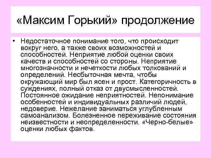 «Максим Горький» продолжение • Недостаточное понимание того, что происходит вокруг него, а также