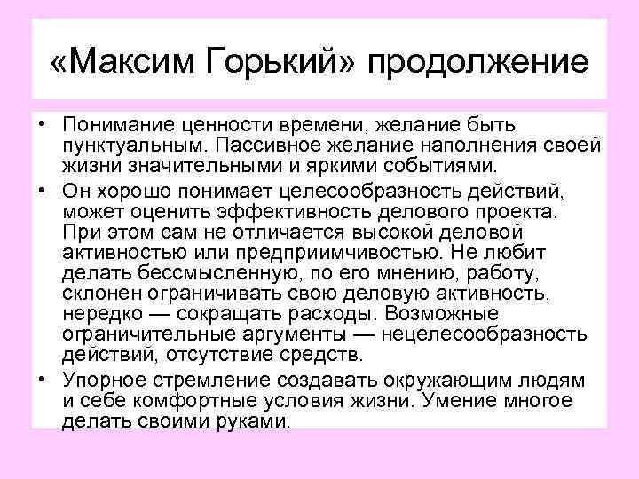 «Максим Горький» продолжение • Понимание ценности времени, желание быть пунктуальным. Пассивное желание наполнения