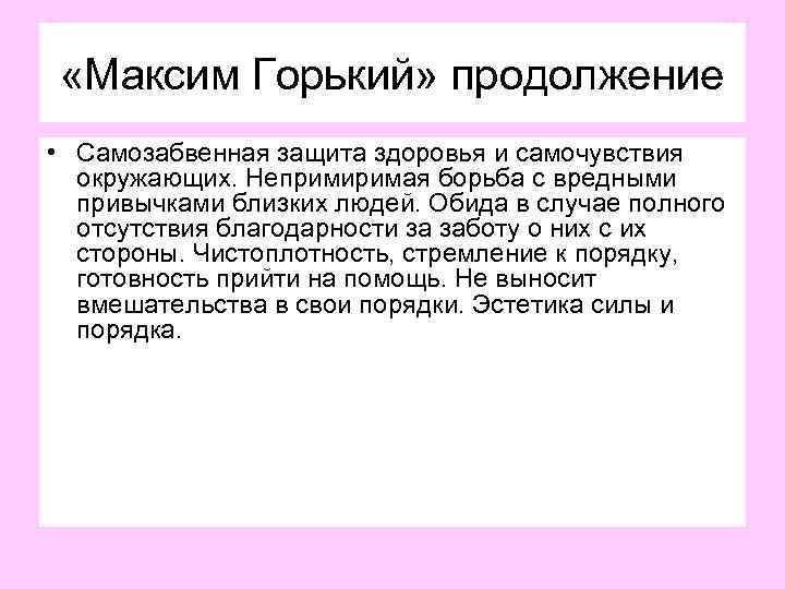 «Максим Горький» продолжение • Самозабвенная защита здоровья и самочувствия окружающих. Непримиримая борьба с