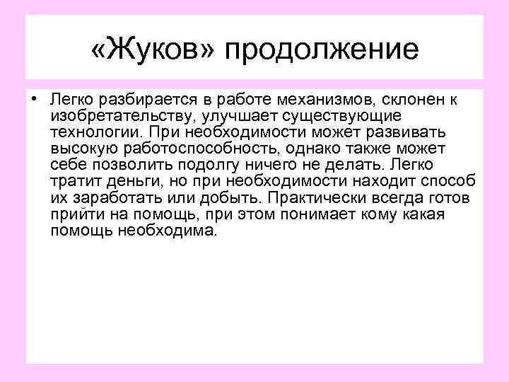«Жуков» продолжение • Легко разбирается в работе механизмов, склонен к изобретательству, улучшает существующие