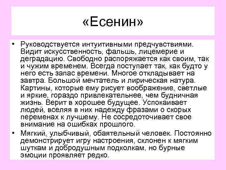 «Есенин» • Руководствуется интуитивными предчувствиями. Видит искусственность, фальшь, лицемерие и деградацию. Свободно распоряжается