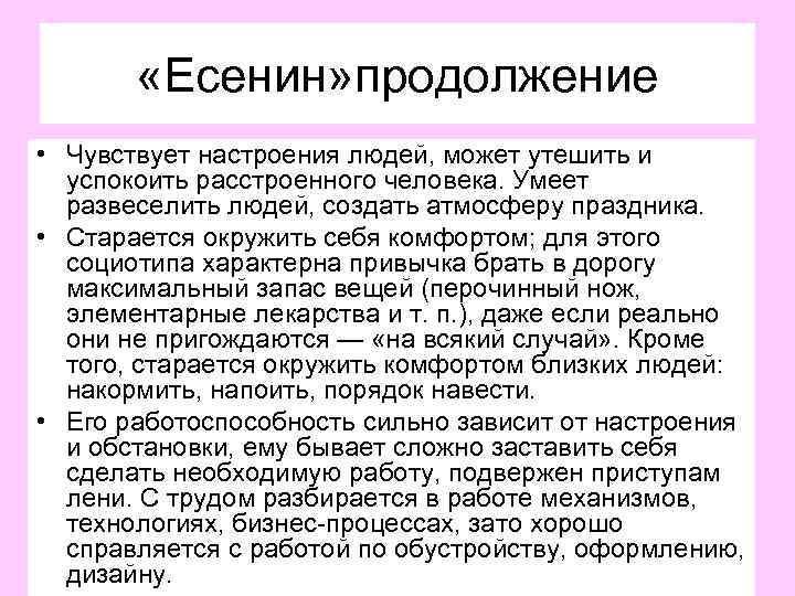 «Есенин» продолжение • Чувствует настроения людей, может утешить и успокоить расстроенного человека. Умеет