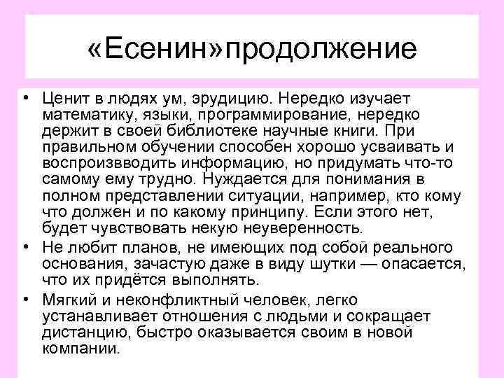 «Есенин» продолжение • Ценит в людях ум, эрудицию. Нередко изучает математику, языки, программирование,