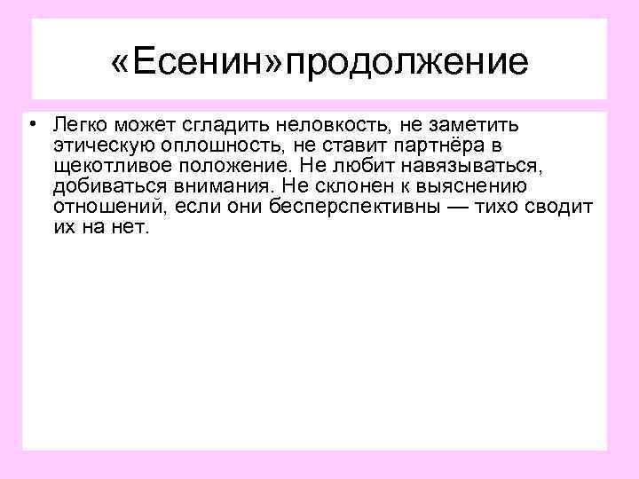 «Есенин» продолжение • Легко может сгладить неловкость, не заметить этическую оплошность, не ставит