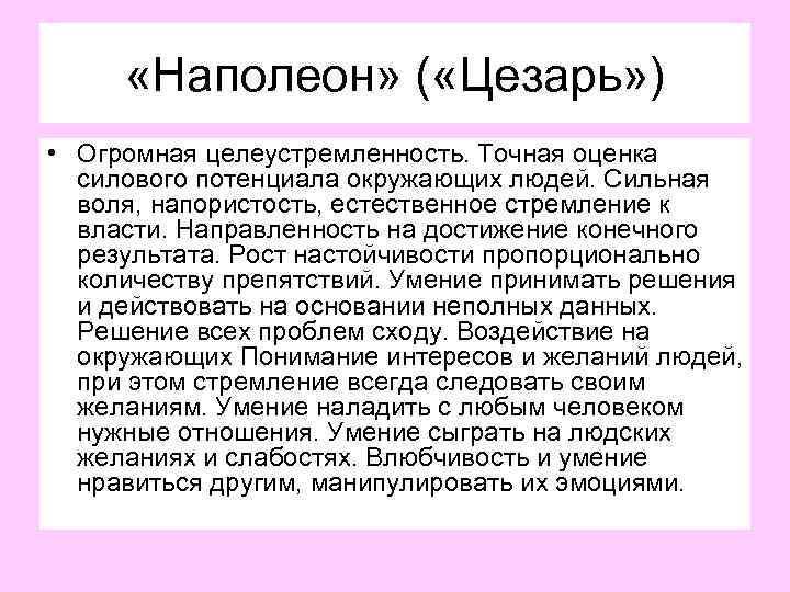 «Наполеон» ( «Цезарь» ) • Огромная целеустремленность. Точная оценка силового потенциала окружающих людей.