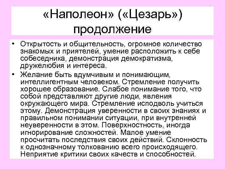 «Наполеон» ( «Цезарь» ) продолжение • Открытость и общительность, огромное количество знакомых и