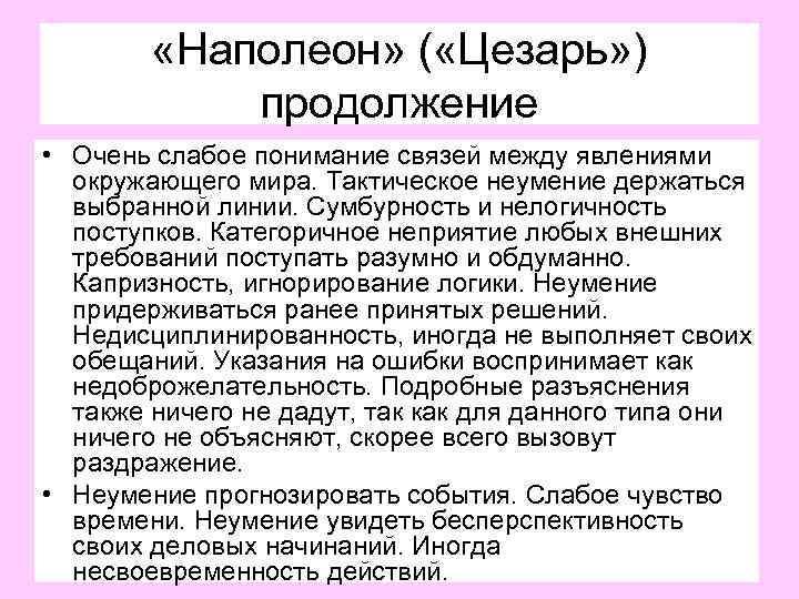 «Наполеон» ( «Цезарь» ) продолжение • Очень слабое понимание связей между явлениями окружающего