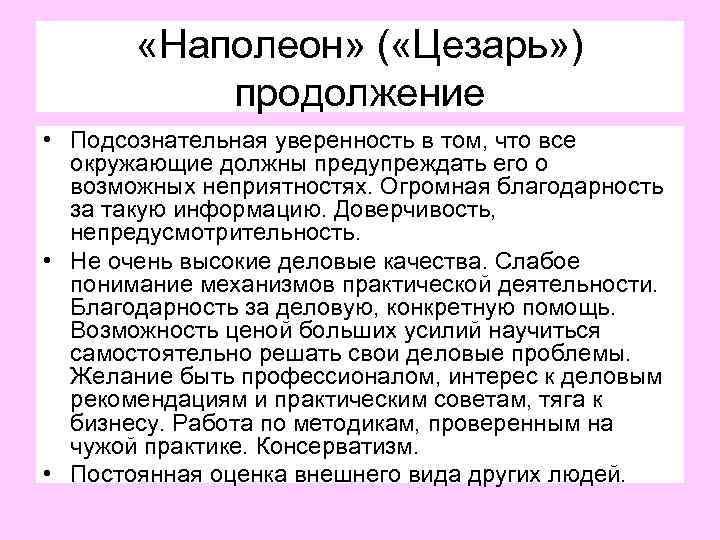 «Наполеон» ( «Цезарь» ) продолжение • Подсознательная уверенность в том, что все окружающие