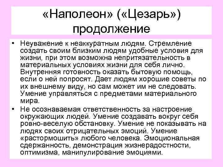 «Наполеон» ( «Цезарь» ) продолжение • Неуважение к неаккуратным людям. Стремление создать своим