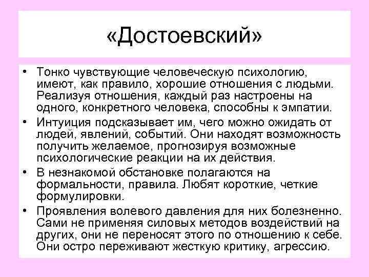 «Достоевский» • Тонко чувствующие человеческую психологию, имеют, как правило, хорошие отношения с людьми.